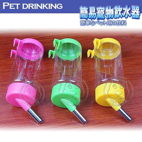 【🐱🐶培菓寵物48H出貨🐰🐹】犬貓|小動物專用簡單寵物飲水器400ml (可以勾掛) 特價88元