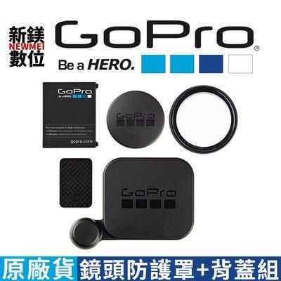【新鎂-門市可刷卡】GoPro 系列 主機鏡頭防護罩+背蓋套組 ALCAK-302