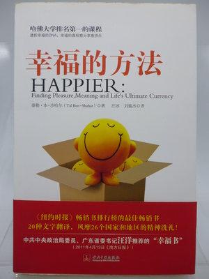 【月界2】幸福的方法:哈佛大學排名第一的課程-附書腰(二版)_泰勒.本-沙哈爾_當代中國出版社_簡體書〖心靈成長〗AIN
