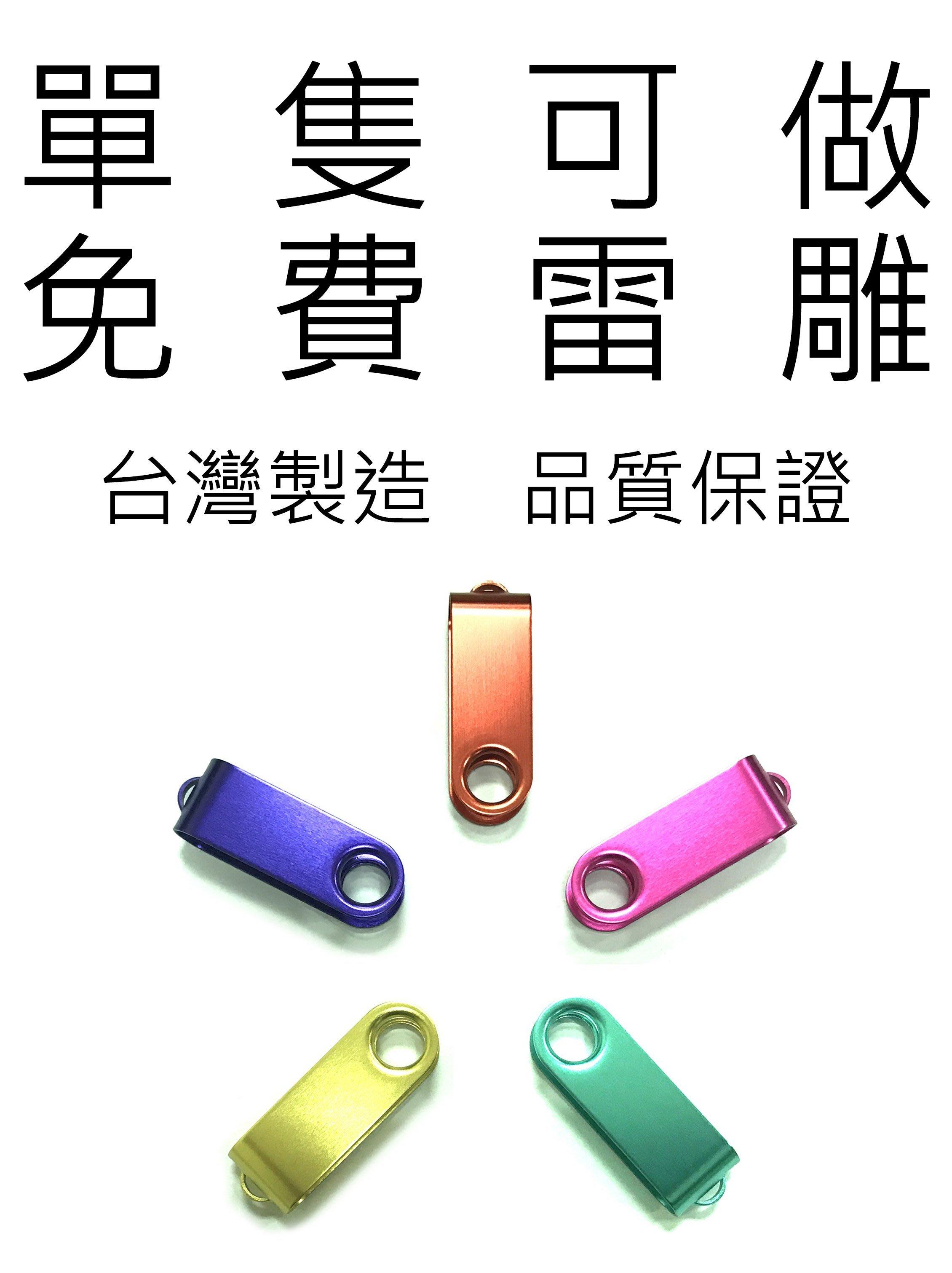 [OMO客製工坊] 素色8G USB 隨身碟 多款顏色 免費雷雕 單隻可做 客製化 畢業 禮物 禮品 特價