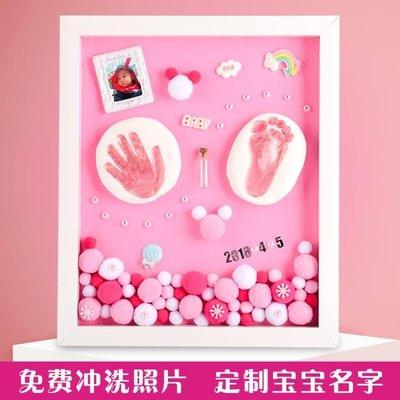 新生嬰兒手足印泥寶寶手腳印相框胎毛紀念品自制diy永久滿月周歲全館免運  西城集市