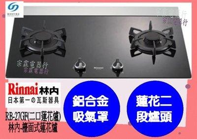 宗霖電器~林內蓮花二口瓦斯爐RB-27GF專利鋁合金吸氣遮罩*刷卡分期零利率*(送安裝) 台中市