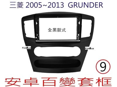 全新 安卓框- MITSUBISHI 三菱 2005年~2013年 Grunder  9吋 安卓面板 百變套框-全黑款式