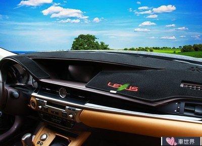 【車世界】 淩志 LEXUS es200 es250 es300 es300h es儀表板避光墊內飾改裝專用