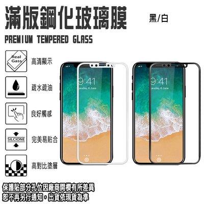 9H滿版 亮面 5.8吋 iPhone X/iX 鋼化玻璃手機螢幕保護貼/強化玻璃 螢幕貼 2.5D弧邊