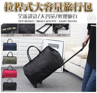 韓版大容量旅行包《升級拉桿式》防水牛津布,鋁合金拉桿,休閒手提袋,大容量旅行袋,輕旅行首選,側背包,現貨
