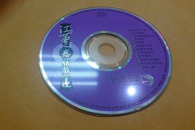 紫色小館-87-2--------江蕙-感情放一邊