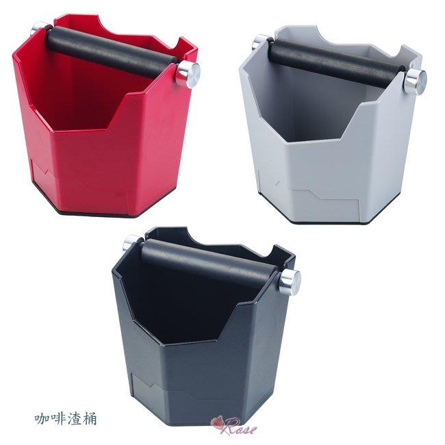 【ROSE 玫瑰咖啡館】Tiamo ABS咖啡渣桶-三色 台灣製造 加贈毛刷一支