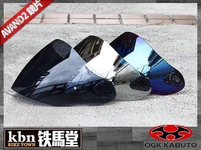 ☆KBN☆鐵馬堂 日本OGK AVAND2 / AVAND-2 PINLOCK系列鏡片 內襯 零件 通風蓋 配件 等代訂服務
