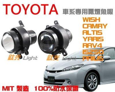 鈦光Light TOYOTA專用款 MIT製造100%防水魚眼霧燈效果超好YARIS CAMRY WISH 86 BRZ