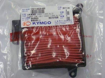 光陽 原廠 V-LINK/三冠王/豪邁/如意/奔騰系列/G3/G4/奔馳/三冠王4V/V1/V2 空濾 空氣濾清器.