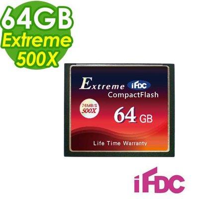 (最高讀取76MB/s)台灣數位 iFDC CF 64G 64GB 500X Extreme極速卡 專業單眼最佳選擇