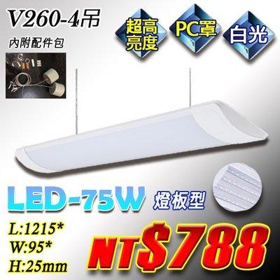 【LED 大賣場】(DV260-4吊)日光吊燈 LED-75W 白光 4尺長 高亮度全電壓 適用於居家.辦公室 附吊線組