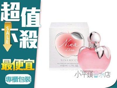《小平頭香水店》Nina Ricci ...