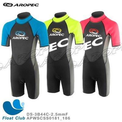AROPEC 兒童款2.5mm Neoprene短袖短褲游泳防寒衣- Premier 優等 送機能衣物洗劑