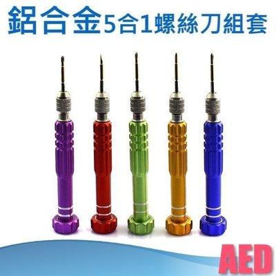 ⏪ AED ⏩ 手機維修工具 拆機工具組 5合1件套組 手機 平板 鋁合金螺絲刀