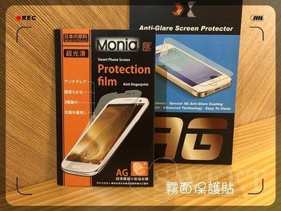 『霧面保護貼』ASUS ZenFone GO ZB552KL X007DB 5.5吋 手機螢幕保護貼 防指紋 保護貼 保護膜 螢幕貼 霧面貼