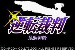 遊戲卡帶 NDSL NDS GBM GBASP GBA游戲卡帶 逆轉裁判1 中文版芯片存檔