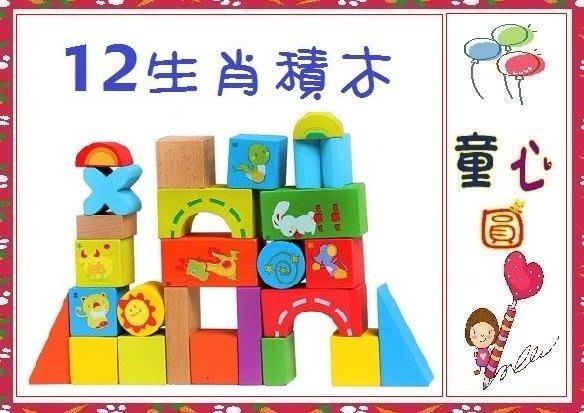 12生肖積木 兒童玩具 33pcs 積木~早教教材~優質木製教具~優質原木 安全無毒環保漆◎童心玩具1館◎