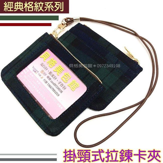 【現貨】經典格紋 ESC 識別證套 綠格紋 有拉鍊卡夾 台灣製精品 證件 悠遊卡 門禁卡