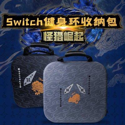 [哈GAME族]AOLION Switch 多色 魔物獵人 崛起 健身環主機大容量收納包