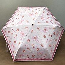 全新正品Sailor Moon美少女戰士防UV紫外線雨傘雨遮