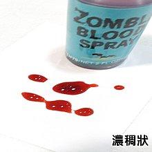 屍速列車 假血(膏狀噴霧) 血塊 假血液 假血漿 人造血漿 紅血漿 萬聖節 角色扮演【塔克玩具】