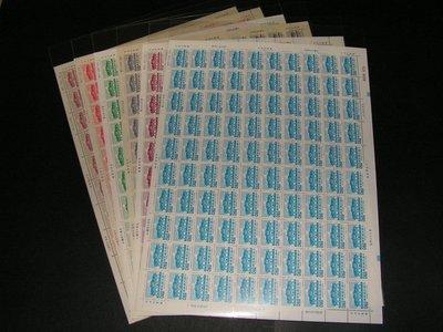 【愛郵者】〈大全張〉70年 中正紀念堂 6全 一版=100套 無中折 回流上品 直接買 / 常105 70-7合版