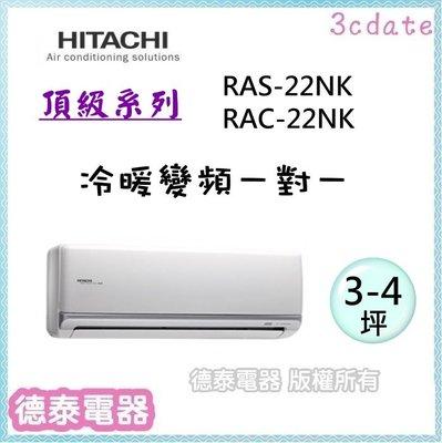 HITACHI【RAS-22NK/RAC-22NK 】日立變頻 冷暖一對一分離式冷氣✻含標準安裝 【德泰電器】