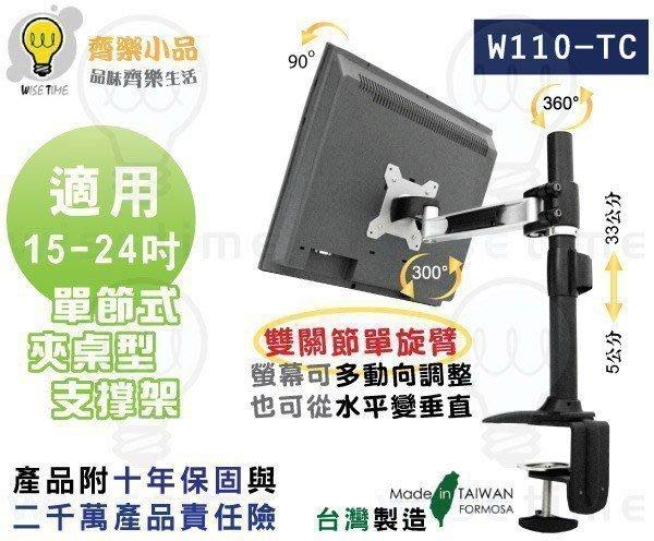 齊樂台北~單節懸臂夾桌型螢幕支架(台製/專利)W110TC-適用15-32吋LED/LCD.可拉伸.轉360度.升降