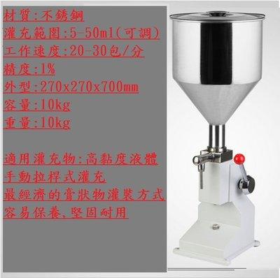達威包裝機械  膏體膏狀灌裝機填充機分裝機(手動)