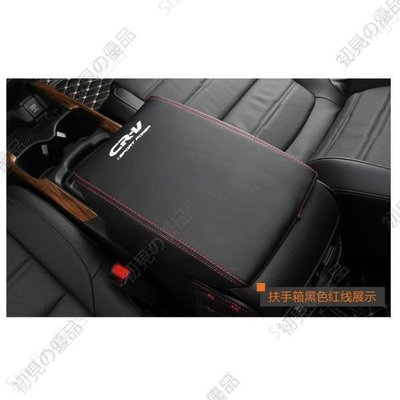 2017 2018 CR-V 5代 CRV5 中央扶手箱皮套 扶手套