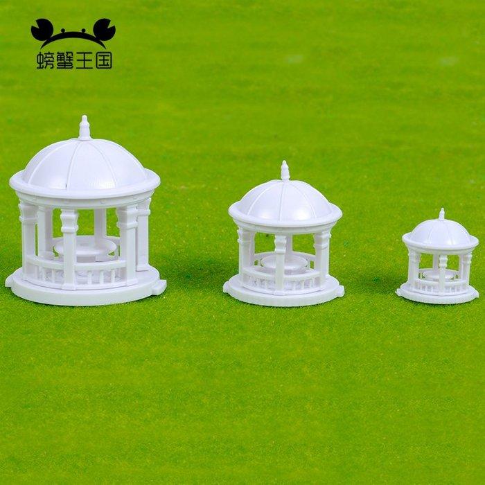 滿250發貨)SUNNY雜貨-DIY 模型沙盤材料 戶外公園造景 拼裝涼亭 白色圓頂亭子 多比例#模型#建築材料#DIY