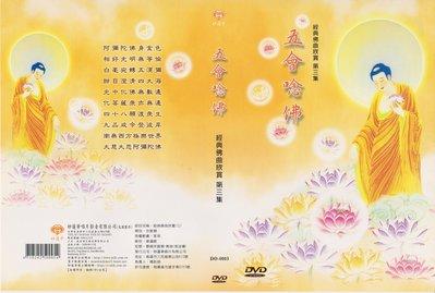 DO-0003 經典佛曲欣賞第三集-五會念佛 DVD