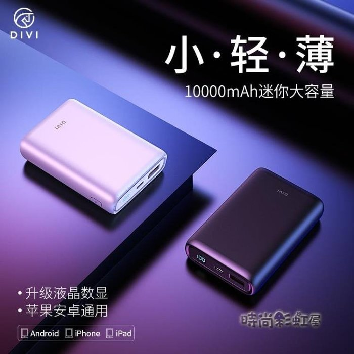 便攜行動電源超薄迷你小米大容量移動電源10000毫安手機專用6快充閃充
