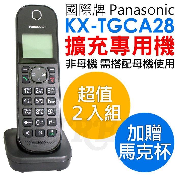 (2入送杯子)【公司貨】Panasonic 國際牌 KX-TGCA28 中文輸入 中文電話簿 無線電話 擴充子機