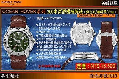 """【美中鐘錶】GIORGIO FEDON""""OCEAN HOVER""""系列200米深潛機械腕錶(綠咖/47mm)GFCH008"""