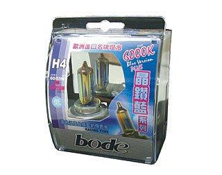 《12週年慶免運費》【Max魔力生活家】 BODE 博德 6000K 晶藍鑽系列