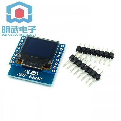 0.66英寸OLED顯示模塊 液晶屏模塊IIC/I2C接口  FOR D1 MINI