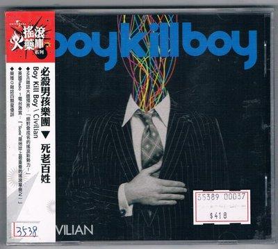 [鑫隆音樂]西洋CD-必殺男孩樂團 Boy Kill Boy : 死老百姓Civilian(全新)免競標