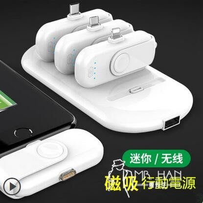 行動電源  便攜迷妳小巧女薄無線磁吸快充手機通用vivo蘋果type-c安卓oppo創意個性膠囊移動電源