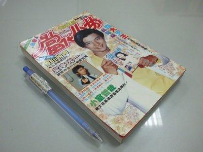 書皇8952:雜誌 D9-3bc☆1996年『當代少女 NO. 281』《四大天王 孫耀威 孫協志 施易男 真妮》