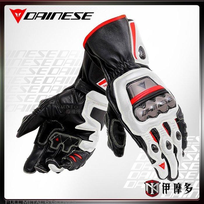 伊摩多※義大利DAiNESE Full Metal 6丹尼斯 皮革 鈦合金  長 防摔手套 碳纖維Gloves。黑白紅
