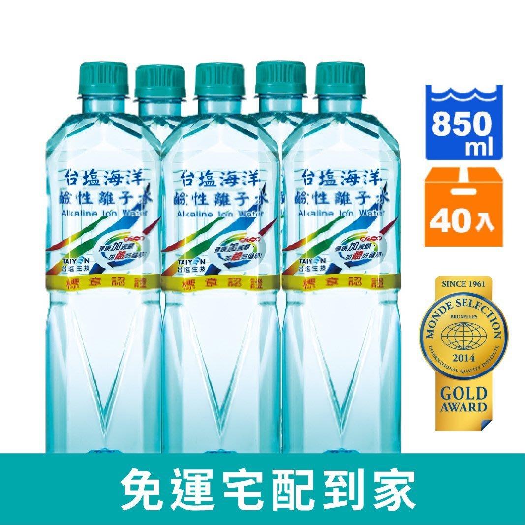 台塩海洋鹼性離子水 850 mL x 40瓶 (兩箱)