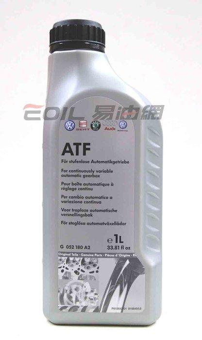 【易油網】VAG VW Audi SKODA 原廠 自排油 自動變速箱油 G052180A2 G 052 180