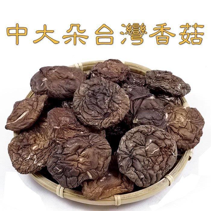 ~中大朵台灣香菇(半斤裝)~ 道地南投埔里香菇,味道香,煮湯炒菜都適合。【豐產香菇行】