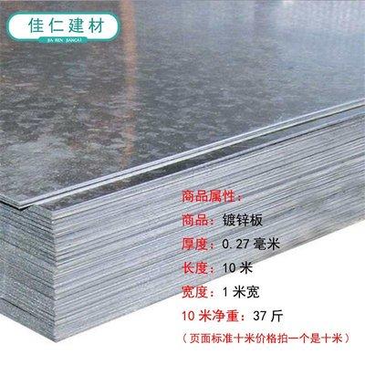 白鐵皮鍍鋅平板雪花鐵板卷防腐防銹薄鐵皮卷材0.2/0.3/0.5mm毫米