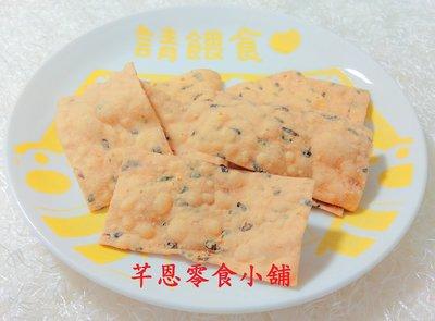 【芊恩零食小舖】安堡 巧果 380g 70元 (全素) 芝麻巧果 芝麻餅 黑芝麻餅 古早味餅乾 古早味零食