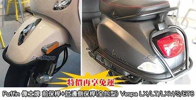 【嘉晟偉士】Puffin 偉士牌 前保桿+肚邊側保桿(全包型) 霧黑 Vespa LX/LT/LXV/S/ET8通用
