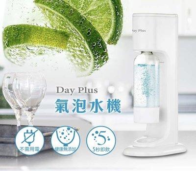 ❤特惠價❤DayPlus 健康飲 氣泡水機 HF-C1872 氣泡水 健康飲品